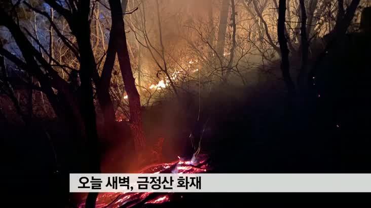 건조한 날씨, 부산*경남 화재 잇따라