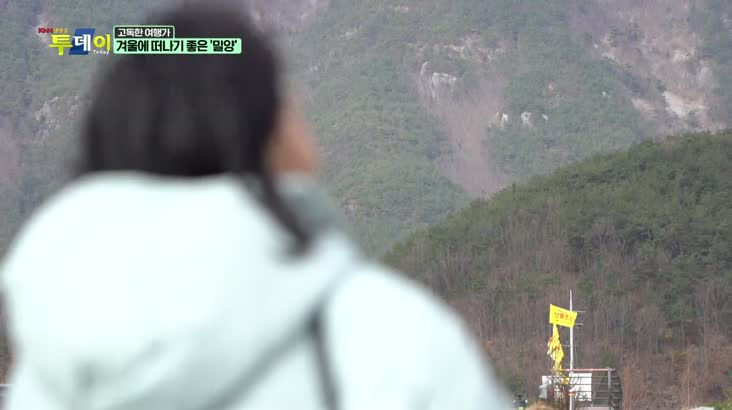 (12/11 방영) 고독한 여행가 – 겨울에 떠나기 좋은 '밀양'