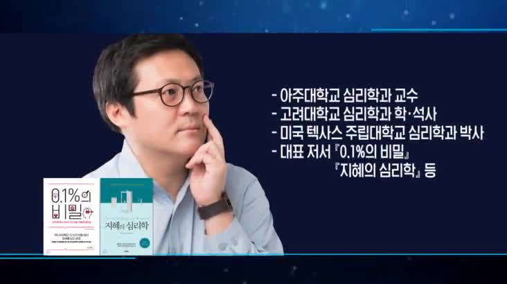 (12/13 방영) 최강 1교시 – 코로나 블루와 마음 백신 (김경일 / 인지심리학자)