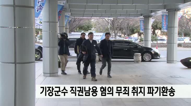 대법원, 기장군수 직권남용 무죄취지 파기환송