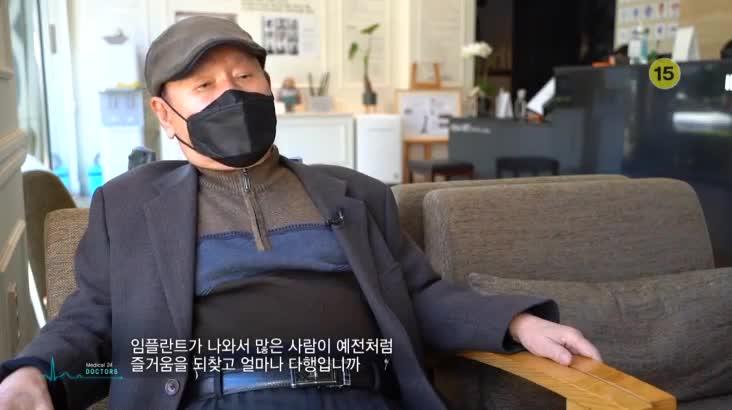 (12/14 방영) 메디컬 24시 닥터스 2부 – 자연치아 같은 편안함 디지털 임플란트
