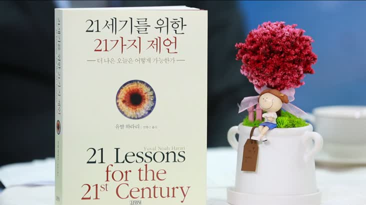 (12/14 방영) 홍순헌 해운대구청장 「21세기를 위한 21가지 제언」