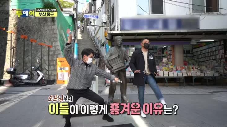 (12/18 방영) 우리 동네 노래방 – 부산 중구편