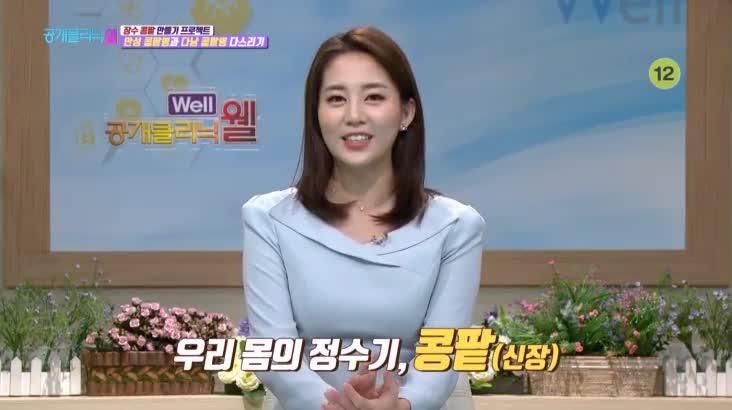 (12/19 방영) 장수 콩팥 만들기 프로젝트, 만성 콩팥병과 다낭 공팥병 다스리기 (정연순 / 신장내과)