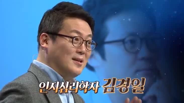 (12/20 방영) 최강 1교시 – 게임과 인간 (김경일 / 인지심리학자)