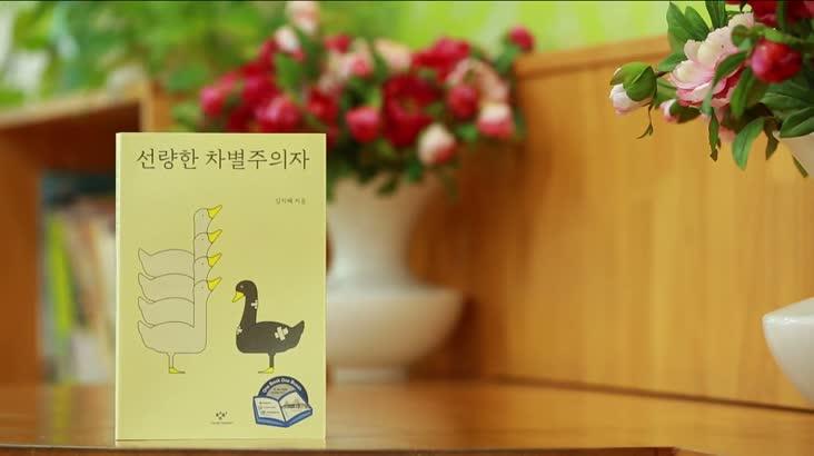 (12/21 방영) 서은숙 부산진구청장 「선량한 차별주의자」