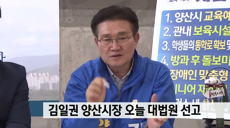 김일권 양산시장 내일 대법원 선고