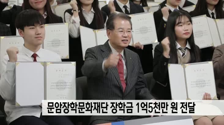 문암장학문화재단 장학금 1억5천만원 전달
