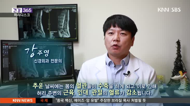 [건강365] 허리디스크, 수술 없이 낫기!