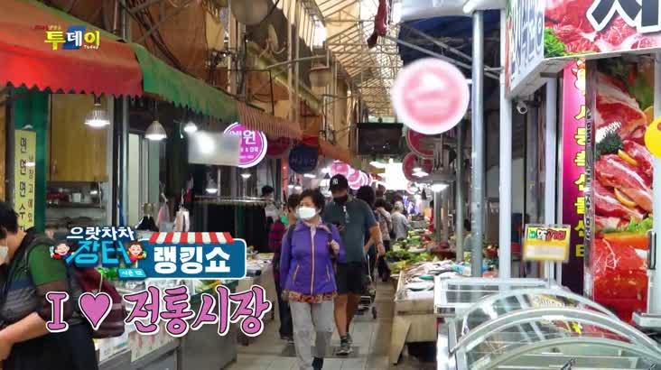 (12/24 방영) 으랏차차 장터 시즌 12  – 장터 랭킹쇼 – I ♥ 전통시장