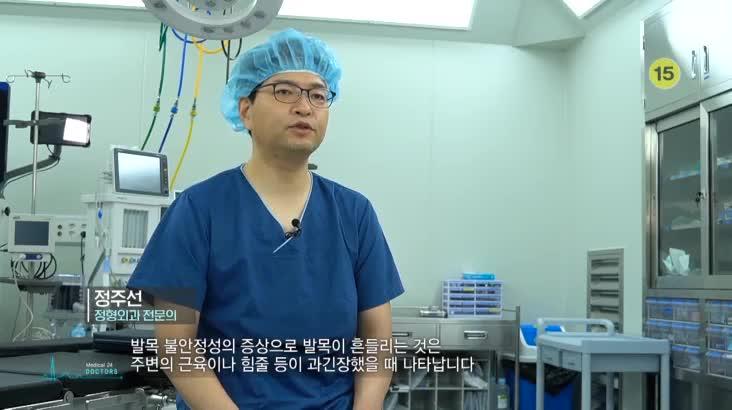 (12/28 방영) 메디컬 24시 닥터스 2부 – 원인 모를 하지 통증 발목을 주목하라