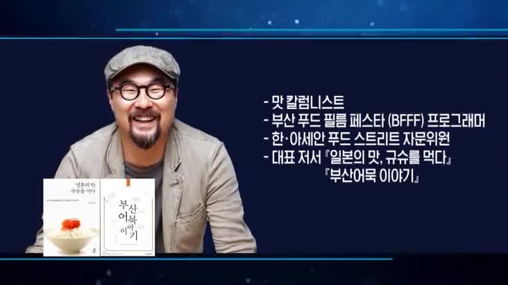 (12/27 방영) 최강 1교시 – 우리가 몰랐던 쌀 이야기 (박상현 / 맛 칼럼니스트)