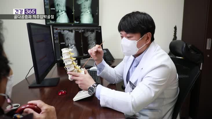 [건강365]겨울철 골다공증성 척추압박골절