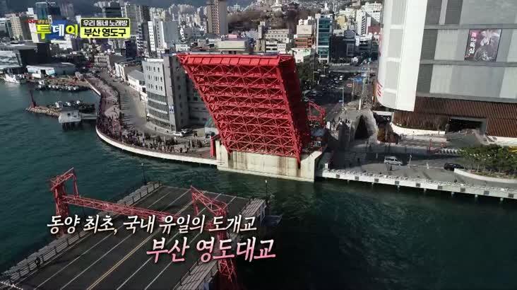 (12/29 방영) 우리 동네 노래방 – 부산 영도구 편