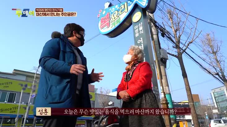 (12/29 방영) 박경례 명인의 한식기행 – 마산 복요리