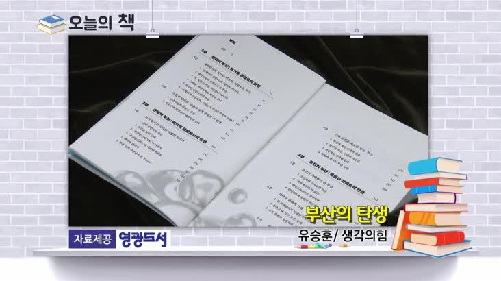 [오늘의책]부산의 탄생