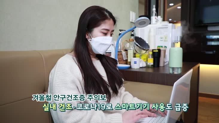[건강365]안구건조증 뻑뻑한 눈 벗어나고 싶다면?