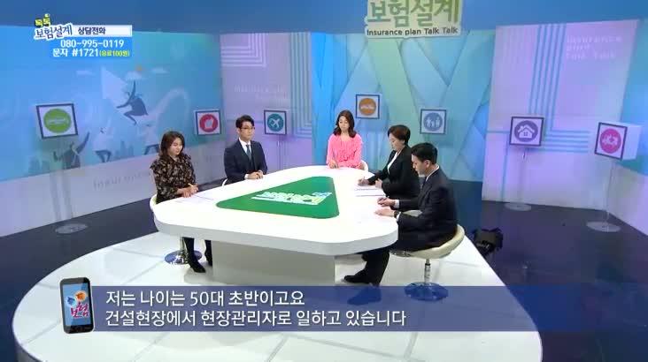 (12/31 방영) 톡톡보험설계 2부 시즌 12-16편 개인연금 필수시대