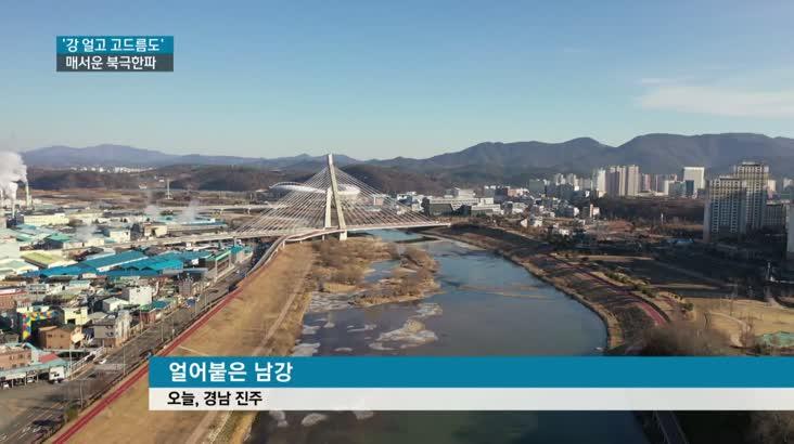 '강물 얼고 고드름도', 강추위 기승