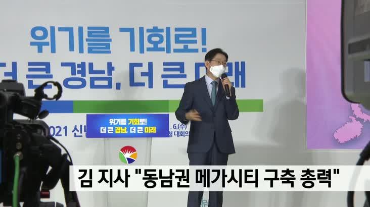 """김경수 지사,""""동남권 메가시티구축, 광역특별연합 구성"""""""