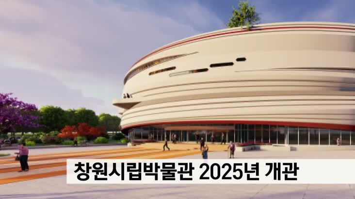 창원시립박물관 2025년 개관