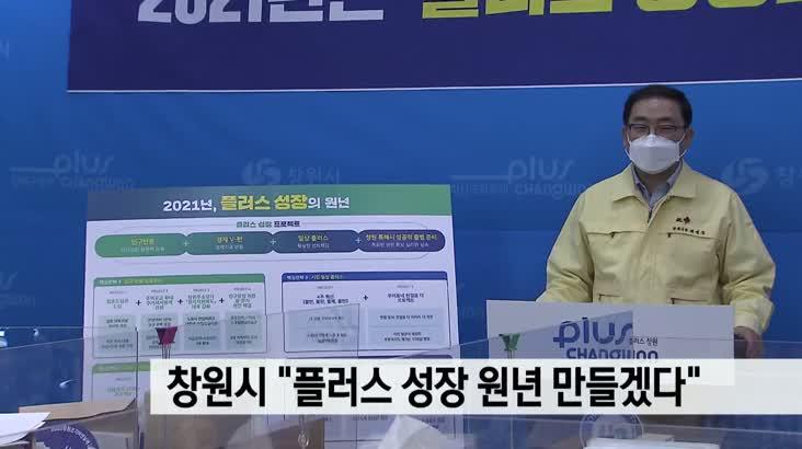 """창원시 2021년 """"플러스 성장 원년"""" 만들겠다"""