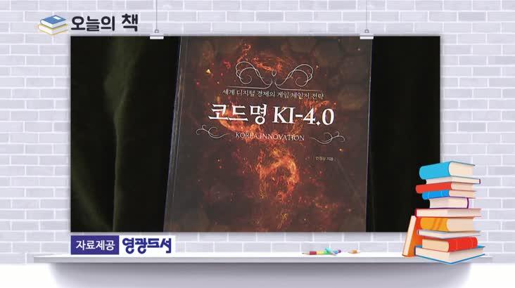 [오늘의책]코드명 KI-4.0