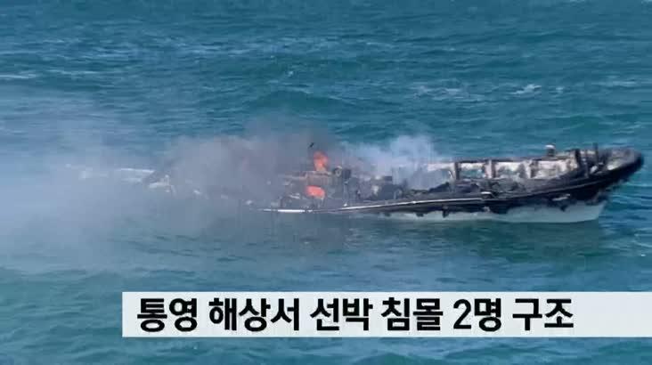 통영 해상서 선박 침몰 2명 구조