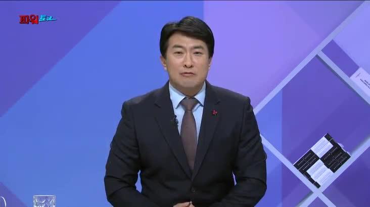 (01/10 방영) 파워토크 – 이광재(더불어민주당 의원)