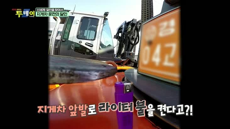 (01/07 방영) 신세계: 달인을 찾아서 – 지게차 운전의 달인