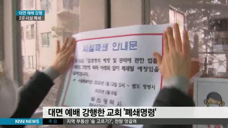 대면예배 강행 교회 '시설 폐쇄'