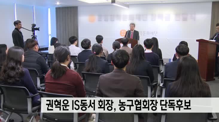 권혁운 IS동서 회장 농구협회장 단독후보
