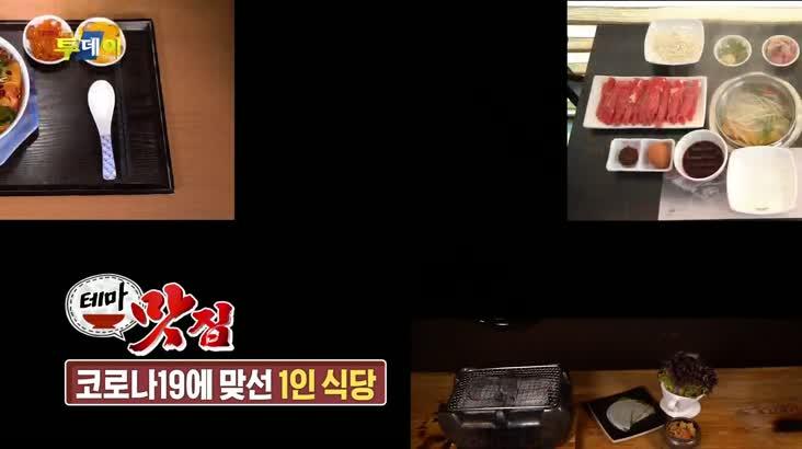 (01/11 방영) 테마 맛집 – 코로나19 시대에 맞선 1인 식당