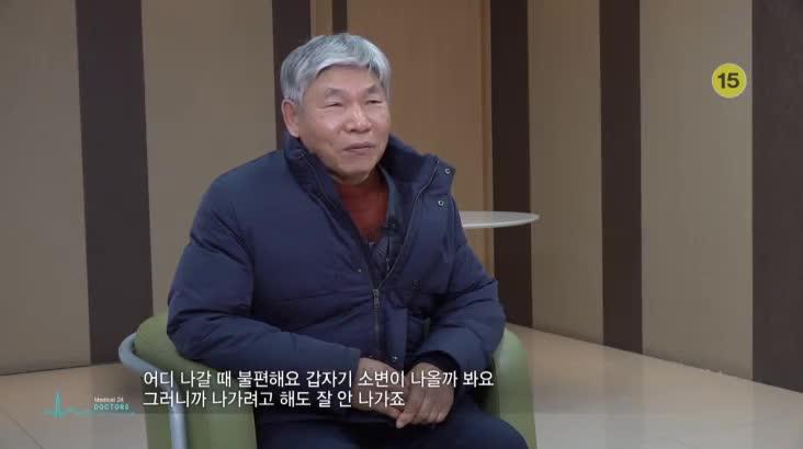 (01/11 방영) 메디컬 24시 닥터스 2부 – 방심은 금물! 비뇨기 건강의 적신호, 혈뇨