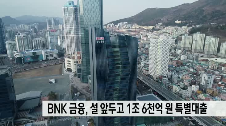 BNK 금융, 설 명절 앞두고 1조6천억원 특별대출