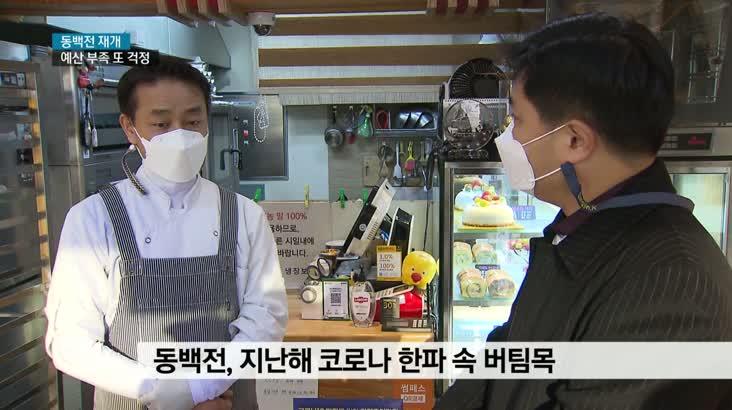 자영업자 희망 '동백전', 예산 부족 걱정