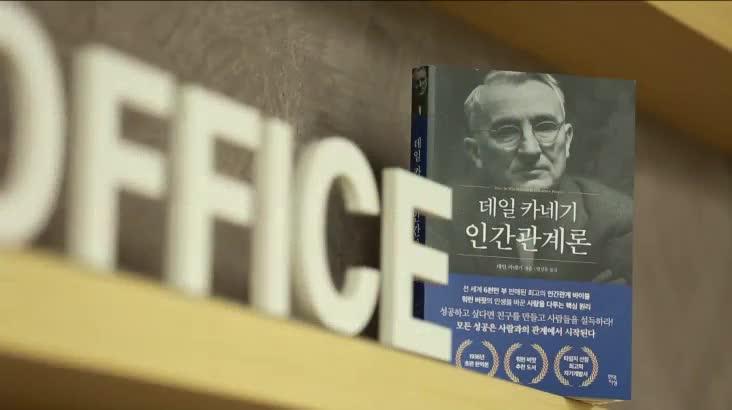 (01/11 방영) 김문환 부산중소벤처기업청장 「데일 카네기 인간관계론」