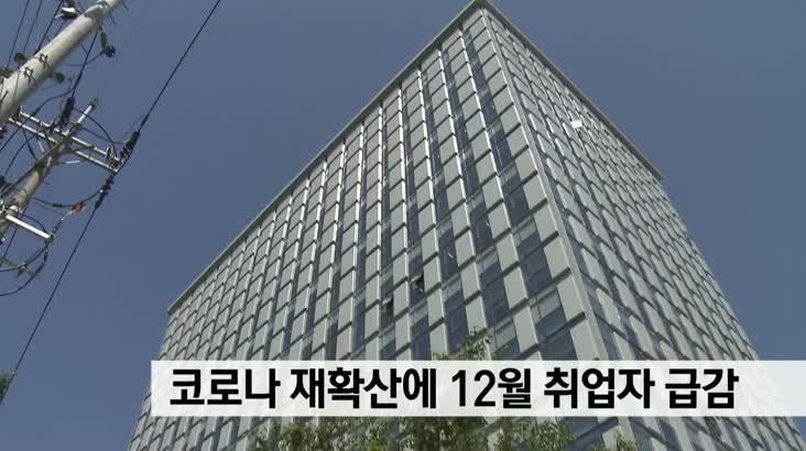 코로나 재확산에 부산경남 12월 취업자 큰 폭 감소