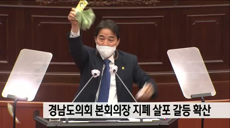 경남도의회 본회의장 지폐 살포 갈등 확산