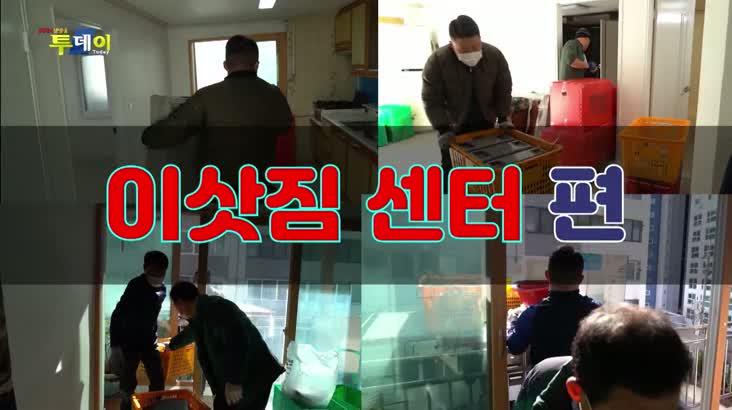 (01/14 방영) 일이오시오 – 이삿짐센터