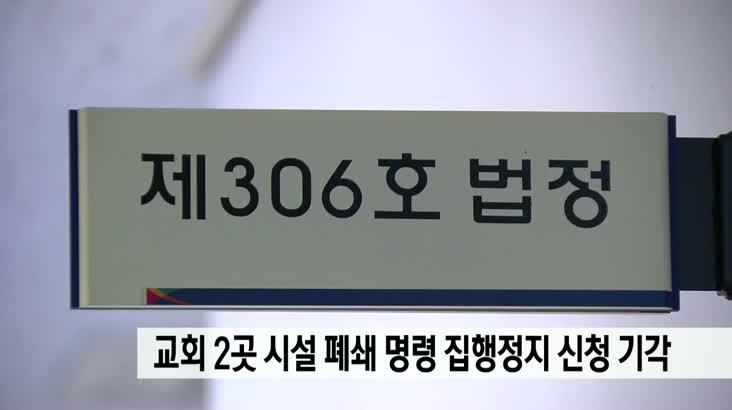 법원, 교회 2곳 폐쇄명령 집행정지 신청 가처분 '기각'