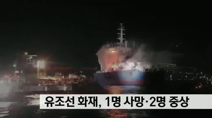 유조선 화재 1명 사망 2명 중상