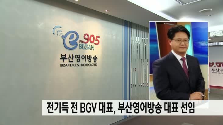 전기득 전 BGV대표, 부산영어방송 초대대표 선임