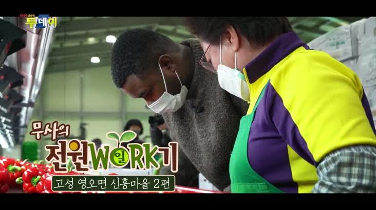 (01/15 방영) 무사의 전원일기 – 고성 영오면 신흥마을 2편