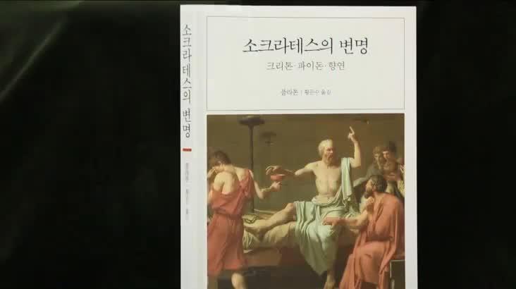 (01/18 방영) 안병길 국회의원 「소크라테스의 변명」