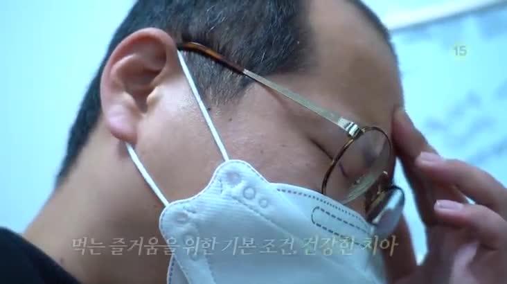 (01/18 방영) 메디컬 24시 닥터스 1부 – 자연치아를 아끼고 살려 100세까지 맛있게 씹자