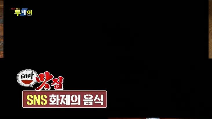 (01/18 방영) 테마맛집 – SNS 화제의 음식