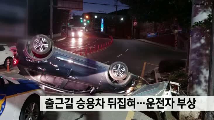 출근길 승용차 뒤짚혀..운전자 부상