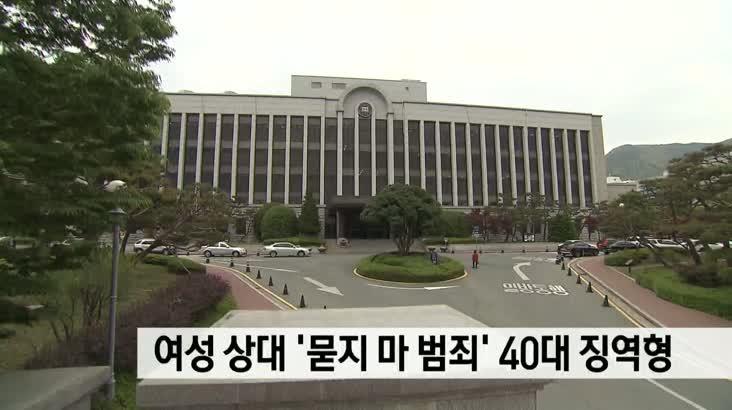여성 상대  '묻지마 범죄'  40대 징역형