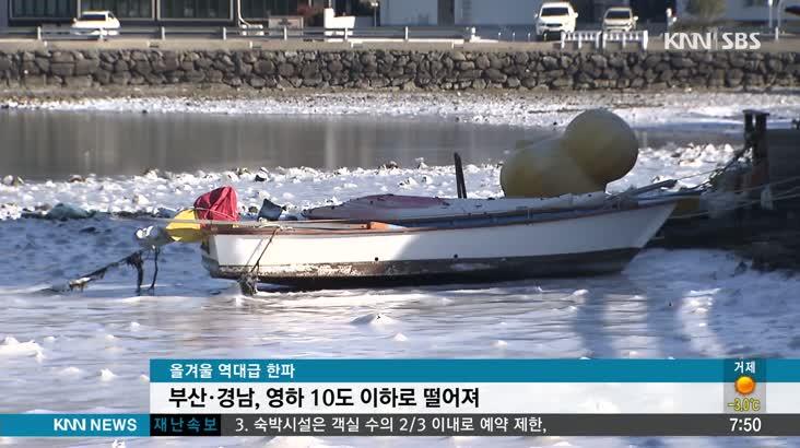 한파도 기후 위기, '정면 대응 나선다'!